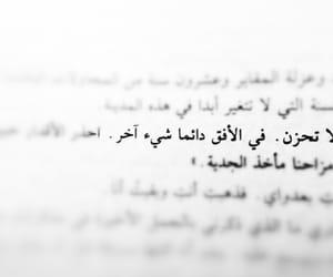 عربي, arabic, and الحياة image