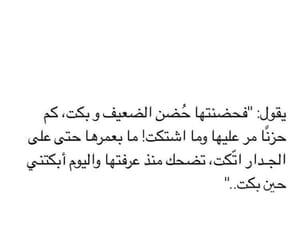 arabic, quotes, and ٌخوَاطِرَ image