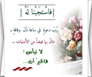 دُعَاءْ, تَفاؤُل, and مسا الخير image
