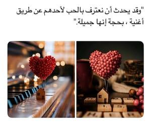 حُبْ, عشقّ, and ﺭﻣﺰﻳﺎﺕ image