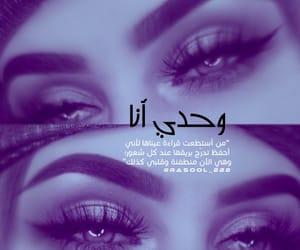 eyes, صور , and عيٌون image