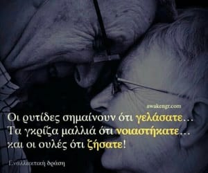 greek, quotes, and top image