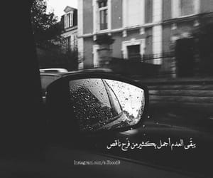 arabic, black and white, and happy image