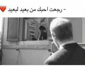 love, حُبْ, and بعيد image