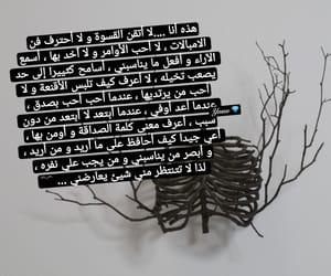شخصيتي, القسوة, and كتاباتي image