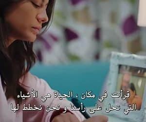 quotes, الحياة, and عربية image