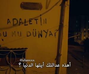 كلمات, عدالة, and الدُنيا image