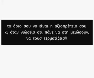 greek quotes, ελληνικα στιχακια, and quotes image
