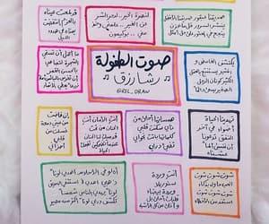 القناص, خط عربي, and طفولة image
