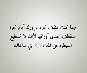 معزة, algérie dz, and اسلاميات اسلام image