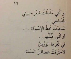 arabic, broken, and passion image