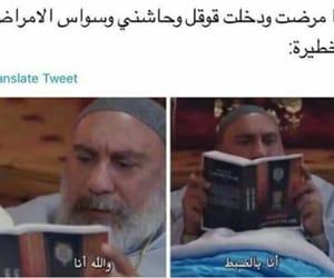 funny, iraq, and تحشيش عراقي image