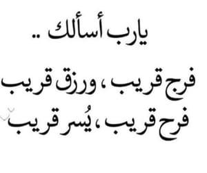 سورة الكهف, الله, and دُعَاءْ image