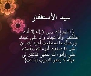 الله, سيد اﻻستغفار, and إسﻻميات image