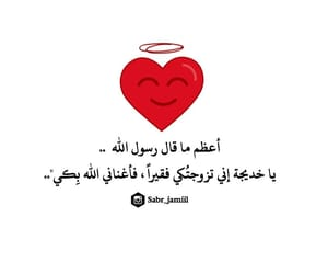 art, الله, and حُبْ image