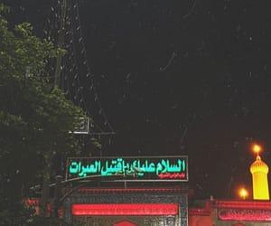 كربﻻء, الحُسين, and زياره image