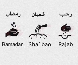 rajab and رَمَضَان image