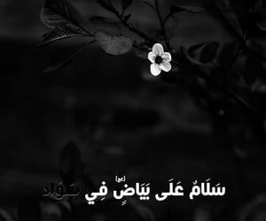 shia, imam mahdi, and الحجة image