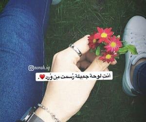 حُبْ, احَبُك, and عشقّ image