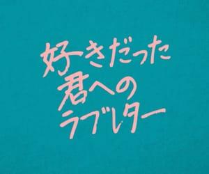 netflix, 日本語, and かわいい image
