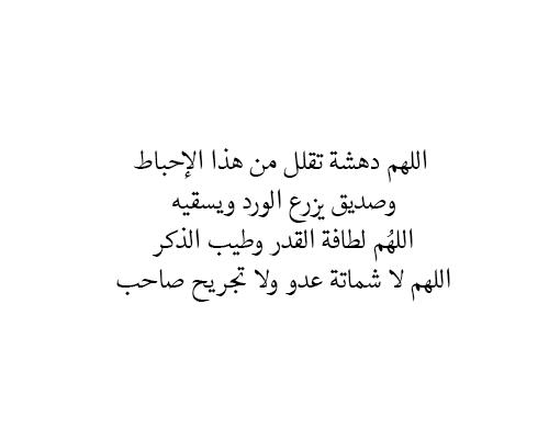 دُعَاءْ image
