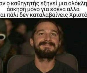funny, greek, and greek memes image