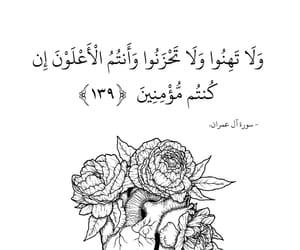 muslima, يأس, and اسﻻميات image