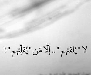 arabic, quotes, and عتابً image