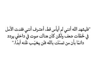 ﻋﺮﺑﻲ, إسﻻميات, and مبعثرات image