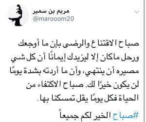صباح الخير, صباحات, and انستقرام image