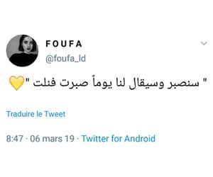 foufa, dztweets, and arabictweets image