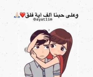 احبك اعشقك اهواك image