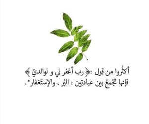 duaa and ad3ya image