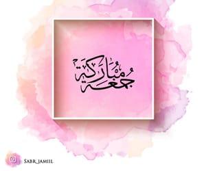 جمعة مباركة, الله, and الجُمعة image