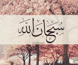 سبحان الله and لا إله إلا الله image