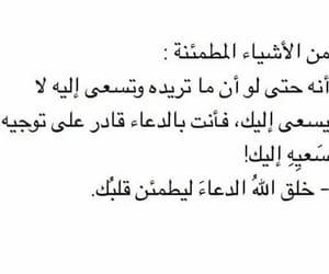 الله, حُبْ, and دُعَاءْ image