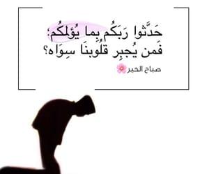 صباح الخير, ﻋﺮﺑﻲ, and صباحيات image