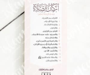 advice, arabic, and Easy image