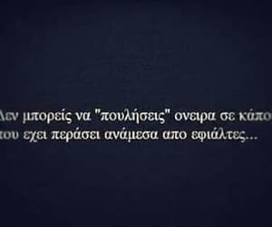Greece, post, and quotes image