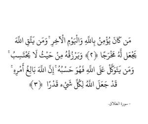 dz, قرآن كريم, and أخلاق image