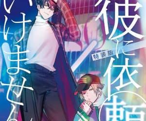 detective, manga, and makai ouji image