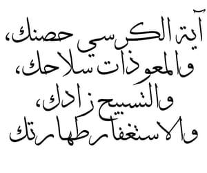 allah, دُعَاءْ, and لا حول ولا قوة إلا بالله image
