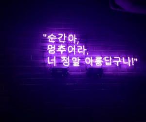 neon, aesthetic, and glow image