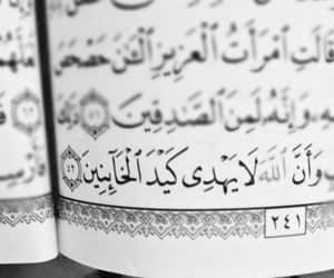 سبحان الله, الله أكبر, and لا إله إلا الله image