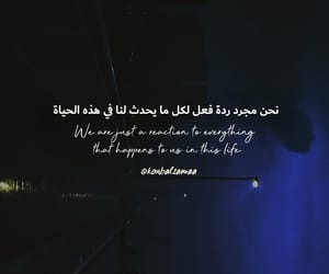 arabic, deep, and words image