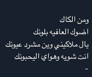 ﻋﺮﺑﻲ, عافيه, and انتِ image