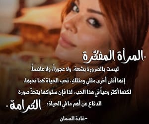 حُبْ, وعي, and كرامة image