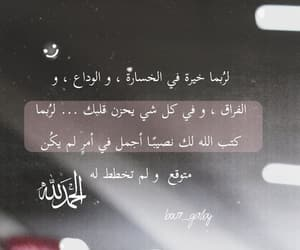 arabic, beautiful, and beautifulwords image