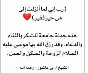 دُعَاءْ, أدعية, and صلاة image