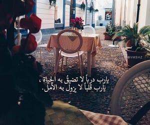دُعَاءْ, ﻋﺮﺑﻲ, and arabic image